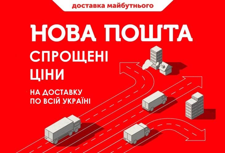 Новая Почта – новые тарифы с 01.02.2016